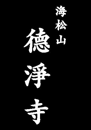 海松山 德淨寺